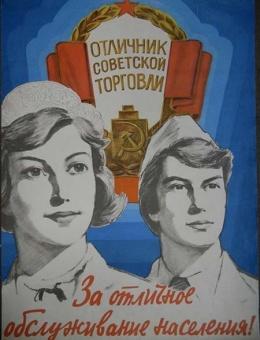 «Отличник советской торговли » художник Ю.Царев 68х48 тираж 95 000 «Плакат» 1979г