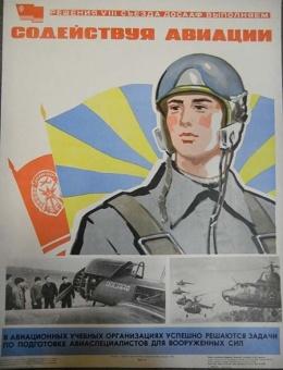 «Содействуя авиации» худ Л.Анисимов и Г.Скворцов 60х50 тираж 28 000 «Досааф» 1977год