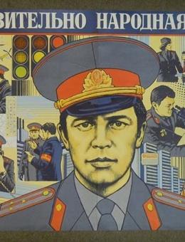 «Действительно народная …» художник В.Фекляев 70х100 тираж 100 000 Москва 1981г