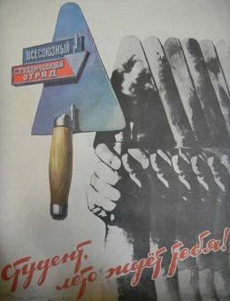 «Студент, лето ждет тебя! » художник С.Раев 55х45 тираж 65 000 Москва 1984г