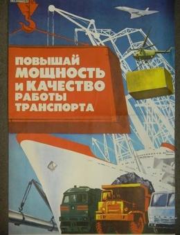 «Повышай мощность и качество работы транспорта» художник Ю.Царев 90х60 тираж 50 000 «Плакат» 1976г