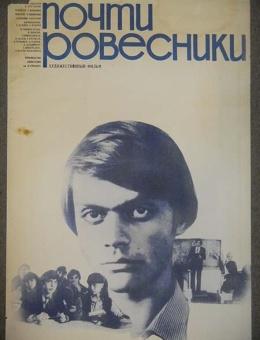 Рекламный плакат фильма  «Почти ровесники» художник Г.Комольцев 90х60 «Рекламфильм»1984г