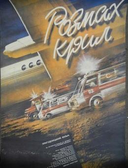 Рекламный плакат фильма «Размах крыльев» художник В.Ерко 90х60 «Укррекламфильм» 1985г
