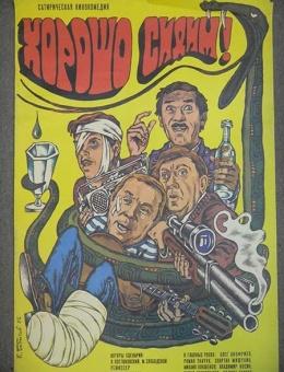 Рекламный плакат кинокомедии «Хорошо сидим» художник К.Борисов 90х60 «Рекламфильм»1986г