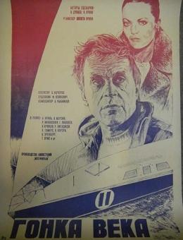 Рекламный плакат фильма «Гонка века» художник С.Сарумян 60х40 «Рекламфильм»1986г