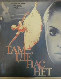 Рекламный плакат фильма «Там, где нас нет» художник Ю.Ильин-Адаев 45х65 «Рекламфильм»1986г