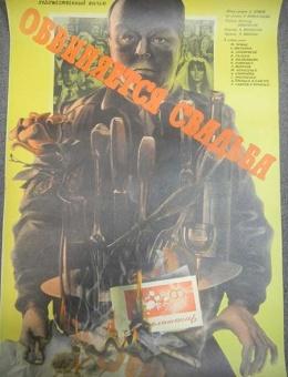 Рекламный плакат фильма «Обвиняется свадьба» художник Ю.Ильин-Адаев 60х40 «Рекламфильм»1986г