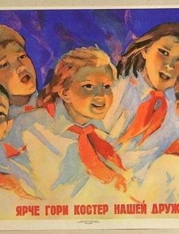 «Ярче гори костер нашей дружбы!» художник Софья Низовая 56х83 тираж 200 000 ИЗОГИЗ 1962г