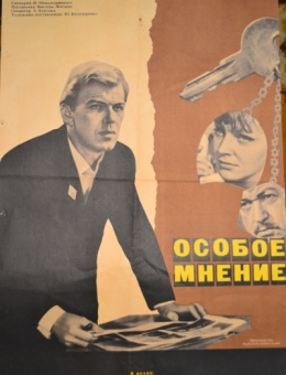 Рекламный плакат фильма «Особое мнение» художник В.Самодеянко 86х55 трж. 83 000 «Рекламфильм» Москва 1968г.