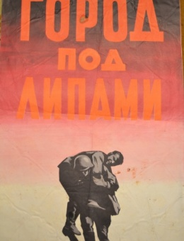 Рекламный плакат фильма «Город под липами» художник И.Юдин 86х55 трж. 72 000 «Рекламфильм» Москва 1971г.