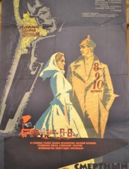 Рекламный плакат фильма «Смертный враг» художник А. Лемещенко 86х55 трж. 72 000 «Рекламфильм» Москва 1971г.