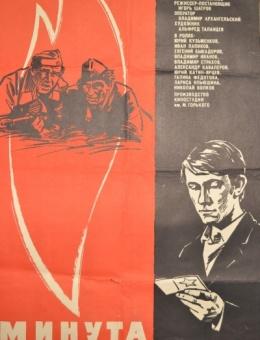 Рекламный плакат фильма «Минута молчания» художник Д.Хомов 86х55 трж. 102 000 «Рекламфильм» Москва 1971г.