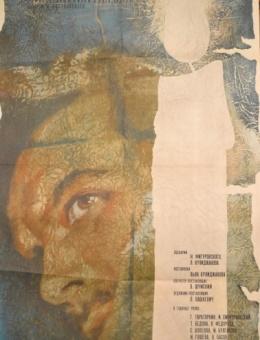 Рекламный плакат фильма «Преступление и наказание» художник С.Дацкевич 104х65 трж. 51 000 «Рекламфильм» Москва 1970г.