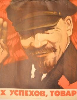 «Новых успехов, товарищи!» художник Н.Терещенко 66х84  трж. 175 000 Москва 1980г.