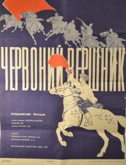 Рекламный плакат фильма «Червоний вершник» художник Т.Хвостенко 80х57 трж. 22 000 «Укррекламфильм» 1971г.