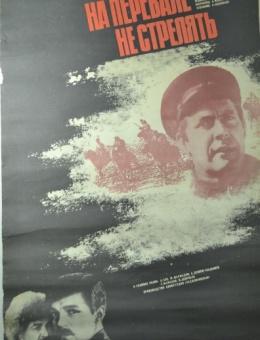 Рекламный плакат фильма «На перевале не стрелять» художник Г.Комольцев 86х54 трж.105 000 «Рекламфильм» 1983г.