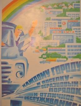 «Каждому городу и поселку образцовый порядок и отличное обслуживание!» художник В.Потапов 80х52 трж. 50 000 Москва 1981г.