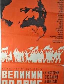 Рекламный плакат фильма «Великий подвиг» художник  М.Хазановский 86х56 трж.44000 «Рекламфильм» 1972г.