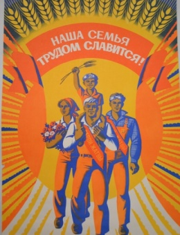 «Наша семья трудом славится!» художник Е.,Шубин 80х52 трж.100 000 «Плакат» 1983г.