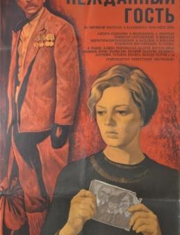 Рекламный плакат фильма «Нежданный гость» художник Ю.Ракша 86х55 трж.72 000 «Рекламфильм» 1972г.