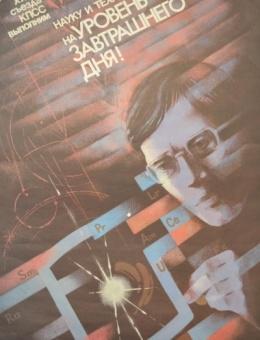 «Науку и технику на уровень завтрашнего дня!» художник Л.Ковальова 67х50 трж. 40 000 «Плакат» 1987г.