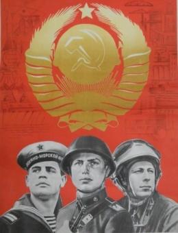 «Всегда готовы к защите родины» художник Ю.Смурыгин 87х58 «Воениздат» Москва 1976г.