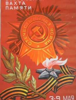 «Всесоюзная вахта памяти» 90х60 Москва 1973г.