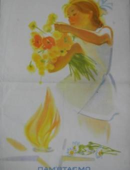 «Пам'ятаємо» художник К.Кудряшова 90х60 «Мистецтво» Киев 1975г.
