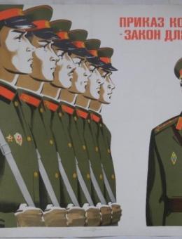 «Приказ командира – закон для солдата» художник К.Фадин 60х90 «Воениздат» Москва 1982г.