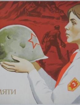 «Мы этой памяти верны!» художник В.Конюхов 45х65 «Плакат» Москва 1982г.
