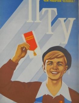 «ПТУ. Нет на свете выше звания, чем рабочий человек!» художник В.Конюхов 80х53 Москва 1981г.