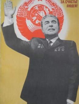 «За мир, за счастье людей!» 70х108 тираж 100 тис Москва 1977г.