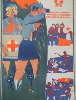 «Маршрут «Зарница» : миллионы отважных, сильных, закаленных!»  художник Э. Арцрунян 90х60 тираж 50 тис ИЗОГИЗ 1972г.