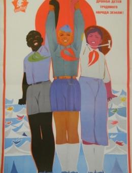 «Крепни дружба детей трудового народа Земли!» художник Э. Арцрунян 90х60 тираж 50 тис ИЗОГИЗ 1972г.