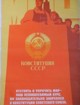 «Конституция СССР» художник Брискин Вениамин 90х60 тираж 50 тис ИЗОГИЗ 1969г.