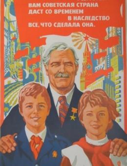 «Будьте гражданами с детства…» художник Н.Байраков 90х60 Москва 1982г.