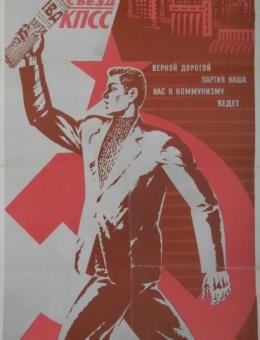 «Верной дорогой партия наша, нас к коммунизму ведет» художник Г.Шуршин 90х56 Москва 1981г.