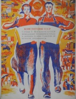 «Конституция СССР. Выборы – праздник советской демократии» художник Э. Арцрунян 90х60 тираж 50 тис ИЗОГИЗ 1969г.