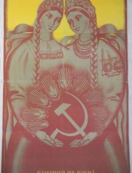«Єднання навіки!» художник М.Мотузко 110х72 «Политиздат» Киев 1969г.