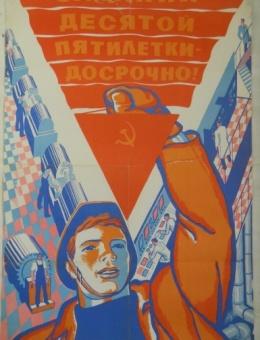 «Задания десятой пятилетки –  досрочно!» художники М.Лукьянов и Л.Непомнящий 110х72 «Планета» Москва 1977г.