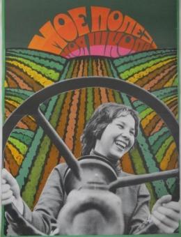 «Мое поля – моя школа» художник Л.Тарасова 90х60 «Плакат» Москва 1978г.