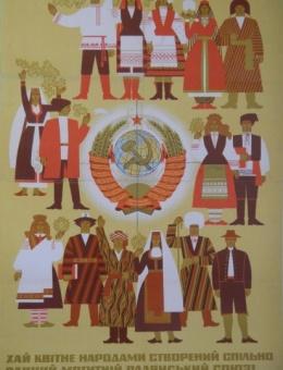 «Хай квітне народами створений спільно…» художник К.Кудряшова 84х59 «Мистецтво» Киев 1971г.