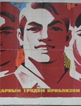«Ударным трудом приблизим коммунизм!» художник В.Сачков 67х115 ИЗОГИЗ 1970г.
