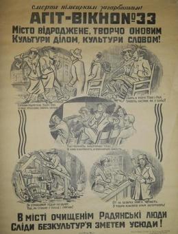«Агіт-вікно №33» художник Литвиненко 90х60 Відділ Агітації та Пропаганди. Харків 1944год