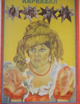 Киноплакат музыкальной кинокомедии  «КАРНАВАЛ» художник И.Курникова «Рекламфильм» Москва 1982год