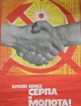 «Крепи союз серпа и молота!» художник Б.Евсеев 108х70 Москва 1977год