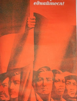 «Пролетарі всіх країн, єднайтеся» художник Г.Шевцов 110х60 Киев 1976год
