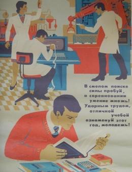 «В смелом поиске силы пробуй…» художник В.Жабский 90х60 Москва 1985год