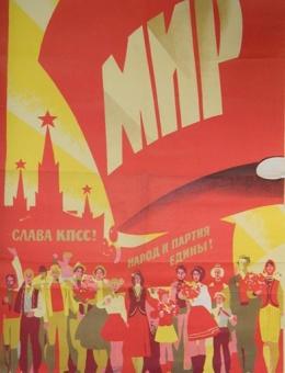 «Мир художник» В.Сачков 100х60 «Плакат» 1979год