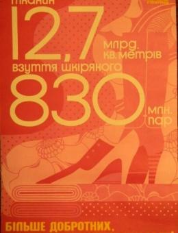 «Більше добрих, красивих товарів для народу!» художник К.Кудряшова